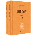 酉阳杂俎(全2册・中华经典名著全本全注全译)