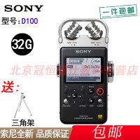 【支持礼品卡+送三脚架包邮】Sony/索尼 PCM-D100 32G 录音笔 高清远距录音 MP3播放器