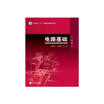 电路基础(第2版) isbn:9787040322576 作者:贺洪江
