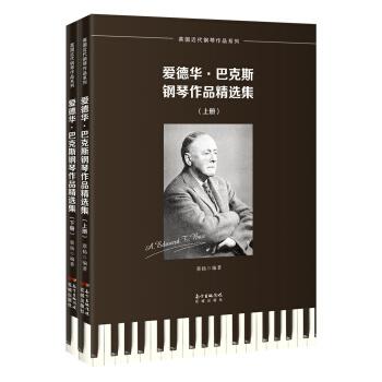 爱德华・巴克斯钢琴作品精选集