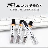 日本三菱铅芯UL-1405 自动铅笔芯 0.5mm 2H/B/HB/2B(12支一盒)