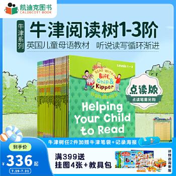 牛津阅读树书分级33册1-3阶