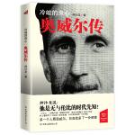 冷峻的良心―奥威尔传(《1984》《动物庄园》震撼全世界  单本书销量过5000万册,村上春树写《1Q84》向他致敬 今年是他诞生110周年,多一个人看奥威尔,自由就多了一份保障)
