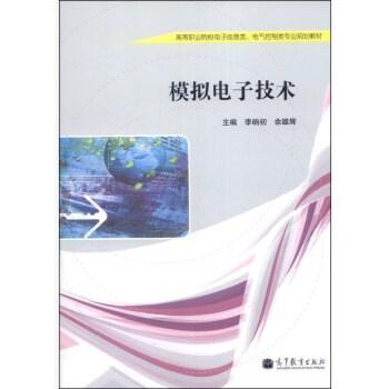 《模拟电子技术/高等职业院校电子信息类