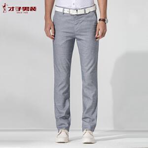 【包邮】才子男装(TRIES)休闲裤 男士薄款双色简约透气时尚修身休闲长裤