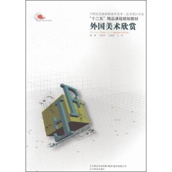 外国美术欣赏 刘伟冬,王惠彬,王辛 9787531447627