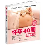怀孕40周安胎大全