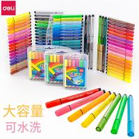 得力水彩笔48色儿童可水洗彩笔36色无毒画笔幼儿园彩色笔套装