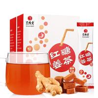 艺福堂花草茶 袋泡速溶茶 红糖姜茶老姜茶 125克/盒*2