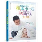 和宝宝一起玩游戏(0-3岁)(汉竹):80后学前教育博士爸爸的亲子游戏经,在家也能轻松做早教。每天抽出10分钟,给宝宝一个快乐的童年。