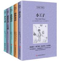 5本 小王子/老人与海/格林童话/希腊神话/假如给我三天光明 英文版 中文版 中英文双语对照英汉互译小说世界名著图书 正版书籍