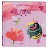 音乐绘本小仙子玛丽系列:小仙子玛丽