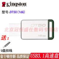 【支持礼品卡+高速USB3.1包邮】Kingston金士顿 DT50 16G 优盘 16GB 高速USB3.1 袖珍型U盘 金属外壳