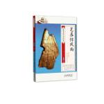发现中国印记系列 笔落惊风雨(上)/董胤
