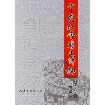 《中国社会历史评论(第六卷)》(常建华.)