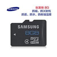 三星原装TF卡 8G class4手机内存卡 micro SD存储卡 24mb/s高速