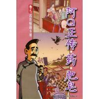 阿Q正传・药・肥皂――鲁迅名作精品卡通