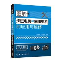 图解步进电机和伺服电机的应用与维修 杜增辉,孙克军 编著