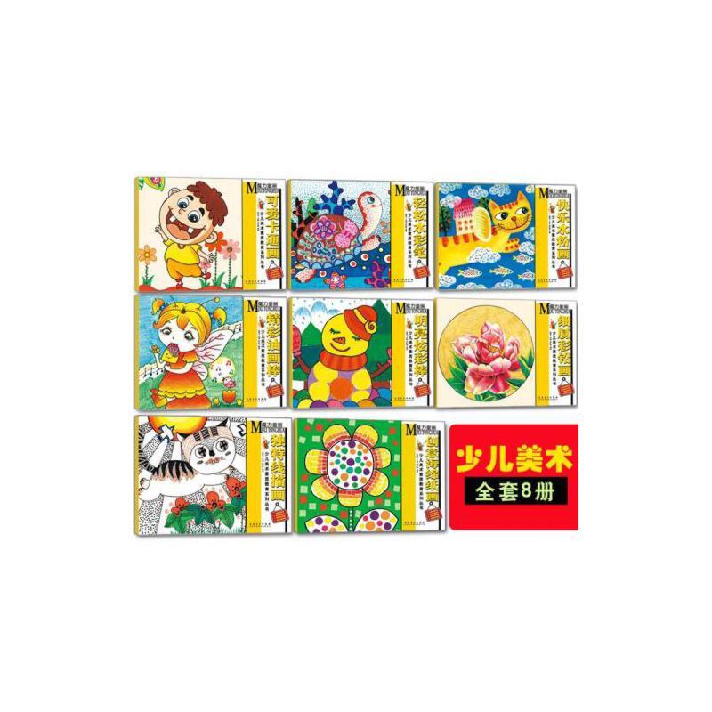 全套8本儿童美术教材魔力童画创意线描画水粉画水彩笔海绵纸画卡通画