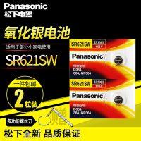 【支持礼品卡+包邮】Panasonic/松下 SR-621SW 扣式氧化银电池 SR621SW AG1 CK手表364电子164天梭D364浪琴L621 纽扣电池1.55伏 手表 石英表 电子表电池 2粒