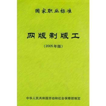 网版制版工国家职业标准(2005年版)