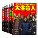 大生意人系列套装(1-5册) 在中国做大生意,几千年来都是这套玩法。政商小说里程碑之作!