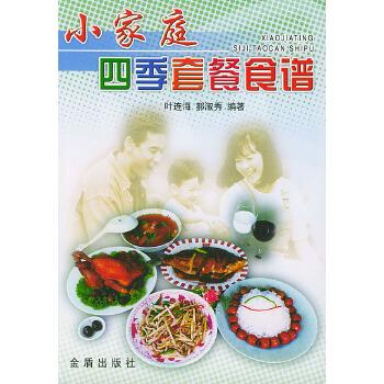 《小家庭教程视频简介》(叶连海.)【食谱_做法南豆腐的书评四季套餐图片