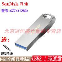 【支持礼品卡+送挂绳包邮】闪迪 CZ43 128G 优盘 USB3.0 高速 128GB U盘