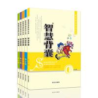 智慧背囊经典版本套装(6-10册)