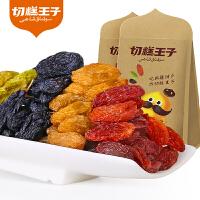 【切糕王子】新疆吐鲁番特产四色葡萄干混合装250g*2袋