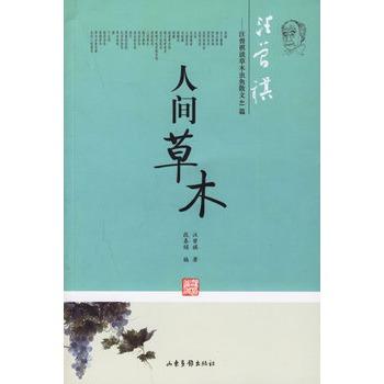 《人间草木:汪普祺谈草木虫鱼散文41篇【保证正版】