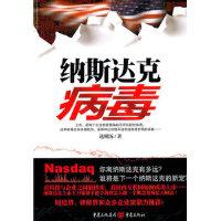 纳斯达克病毒 迷糊汤 9787229037512 重庆出版社