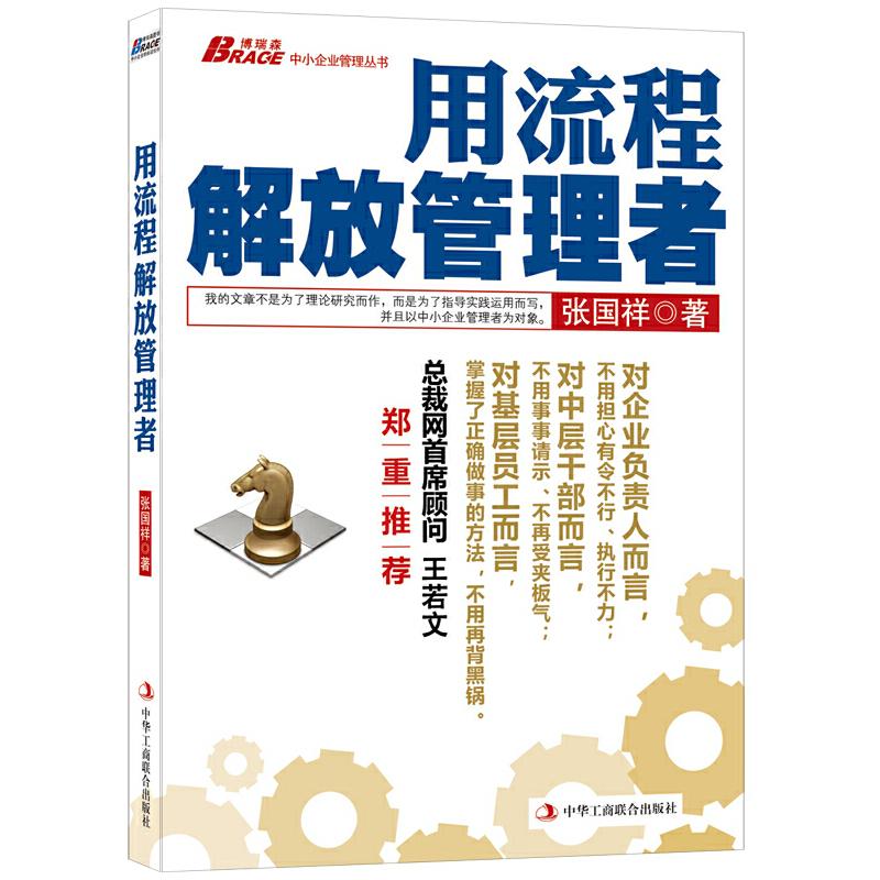 【用流程解放管理者 张国祥 著 【正版书籍】图