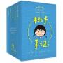 桃子手记Ⅱ(套装全5册)