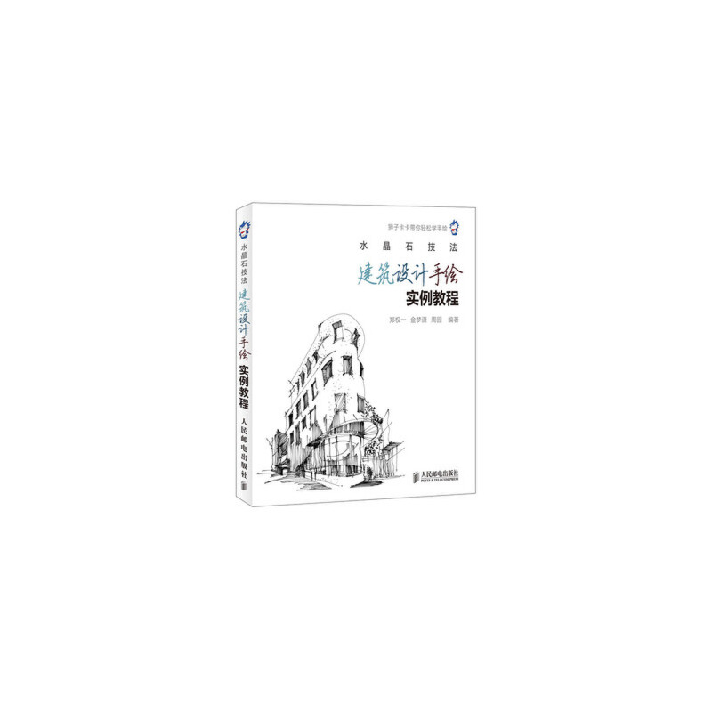 水晶石技法 建筑设计手绘实例教程9787115313591 郑权一,金梦潇,周园