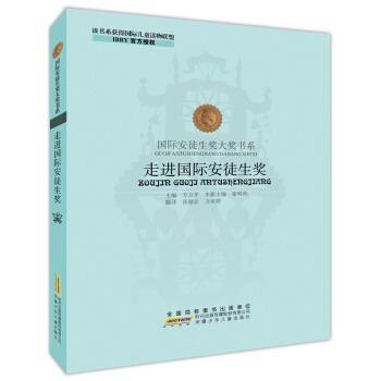 走进国际安徒生奖 国际安徒生奖大奖书系 (介绍了国际安徒生奖的创立过程、规章制度和内部组织)
