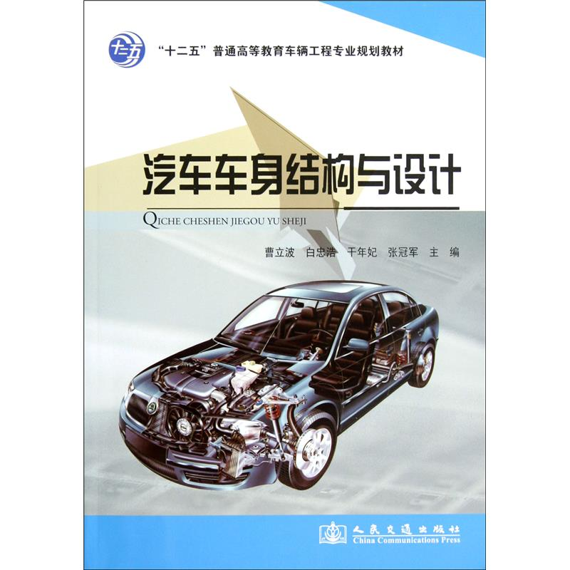 《汽车车身结构与设计》曹立波