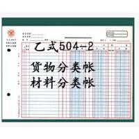 成文厚乙式504-2货物分类帐页 材料分类账页 财务活页账簿记账本