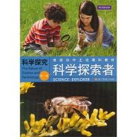科学探索者 科学探究 (第三版)