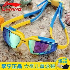 LI-NING/李宁 7-15岁儿童泳镜高清防水防雾儿童游泳眼镜 青少年大框泳镜LSJK306