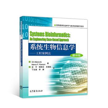 系统生物信息学――工程案例法(翻译版)
