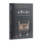西周的灭亡――中国早期国家的地理和政治危机(增订本)