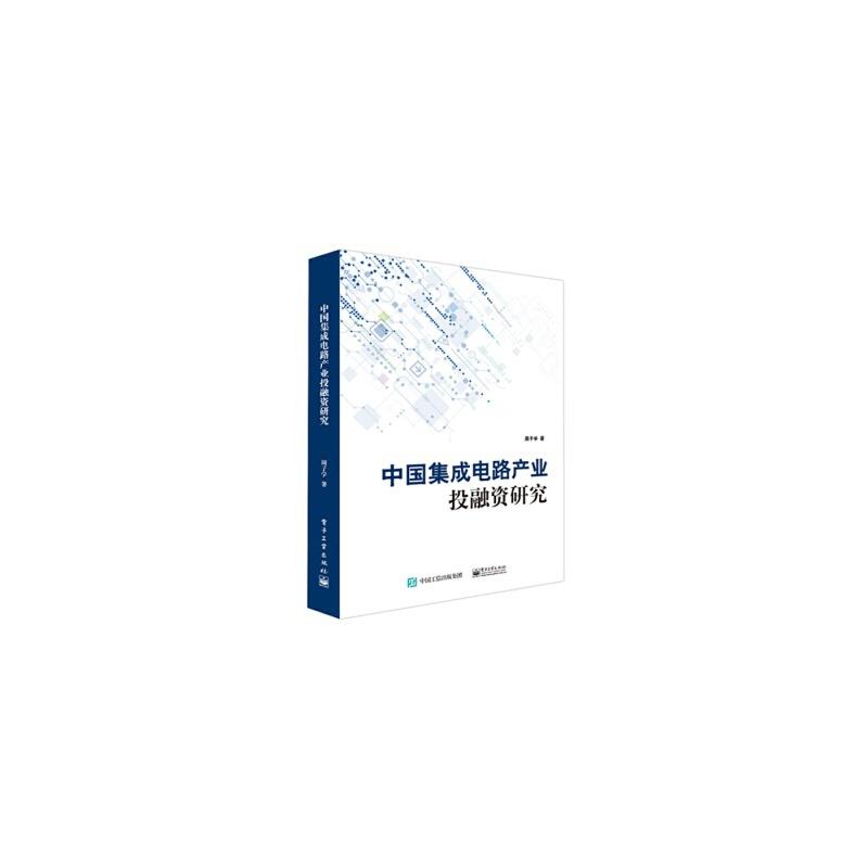 中国集成电路产业投融资研究 周子学 9787121265754