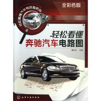 轻松看懂奔驰汽车电路图(全彩色版)/轻松看懂汽车电路图系列 蔡永红