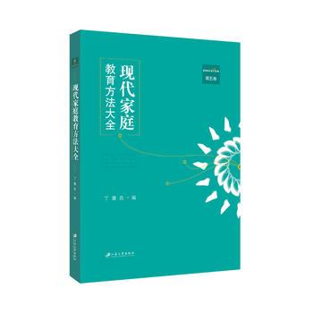 现代家庭教育方法大全(第5卷)