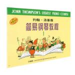 约翰・汤普森简易钢琴教程(1)(原版引进)