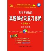 2014历年考研政治真题解析及复习思路(珍藏版)