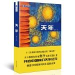 天年(第27届科幻银河奖获奖作品)