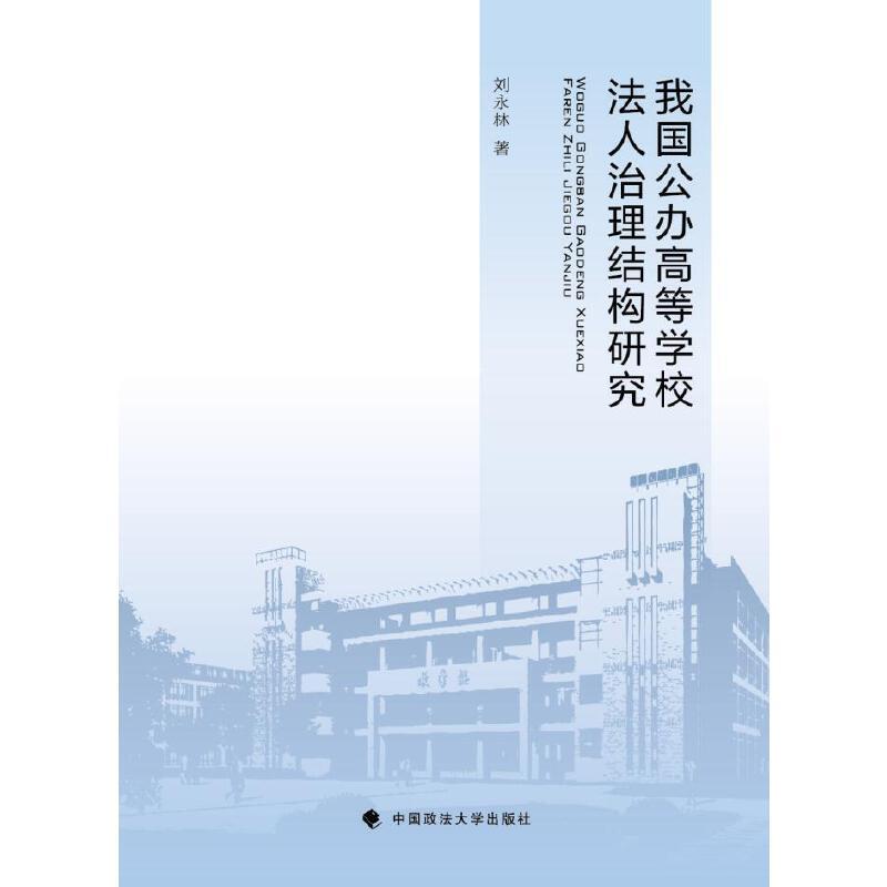 我国公办高等学校法人治理结构研究