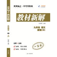 九年级语文(语文版YW)上册天天向上教材新解 16秋